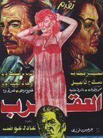 فيلم الحب والرعب شريهان كامل