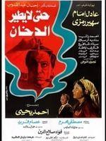 FILM GRATUITEMENT TÉLÉCHARGER GHAWI HOB
