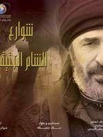 3464928e8 صباح الجزائري - ﺗﻤﺜﻴﻞ فيلموجرافيا، صور، فيديو