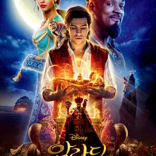Movie Aladdin 2019 Cast Video Trailer Photos Reviews