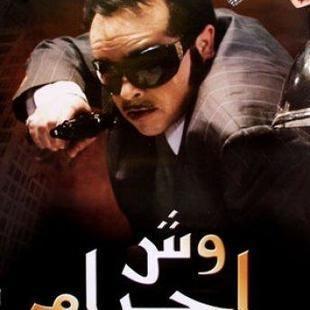 فيلم وش إجرام 2006 طاقم العمل فيديو الإعلان صور النقد