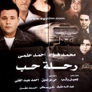 فيلم رحلة حب 2001 طاقم العمل فيديو الإعلان صور النقد الفني