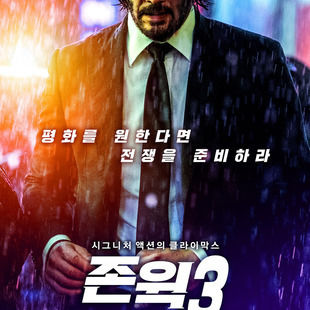 Movie - John Wick: Chapter 3 - Parabellum - 2019 Cast، Video