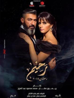 مشاهدة مسلسل رحيم l رحيم الحلقة الاخيرة اون لاين
