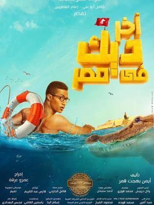 مشاهدة فيلم آخر ديك في مصر  2017 _315x420_0386fa290e6602908b2d4a67708fe34c693a0d2643d805e7ae028063be6d5d4e