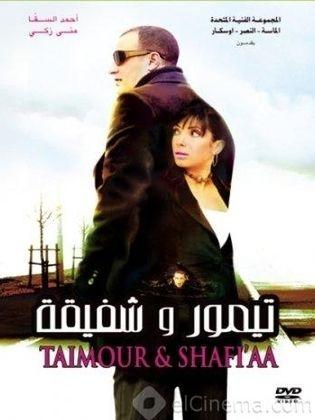 film taymour w chafika