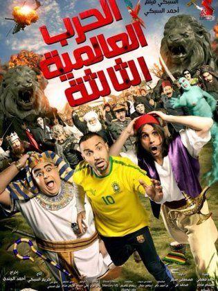 al 7arb al 3alamiya eltalta full movie