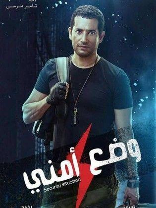 مشاهدة مباشرة مسلسل وضع امني بطوله عمرو سعد رمضان 2017 كامل 30 حلقه