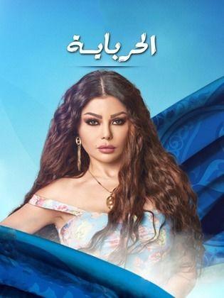 شاهد مباشر مسلسل الحربايه بطوله هيفاء وهبي رمضان 2017 كامل