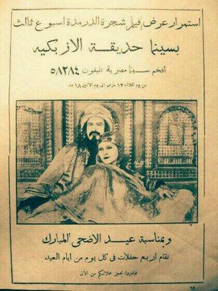 شجرة الدر (1935)