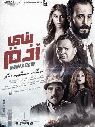 Adha Eid Movies 2018 Egyptian Movies Showtimes Cinemas Tickets