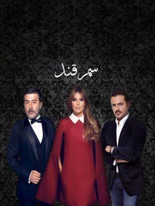 اعلان مسلسل سمرقند على قناة ابو ظبي الاولى رمضان 2016
