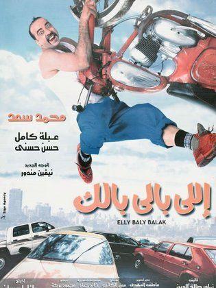 فيلم اللي بالي بالك 2003 طاقم العمل فيديو الإعلان صور النقد