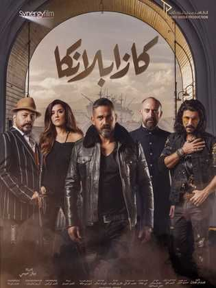 Now Playing In Egypt Cinemas