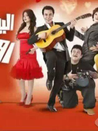 فيلم البيه رومانسي 2009 طاقم العمل فيديو الإعلان صور النقد