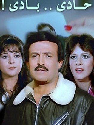 Movie Hady Bady 1984 Cast Video Trailer Photos Reviews