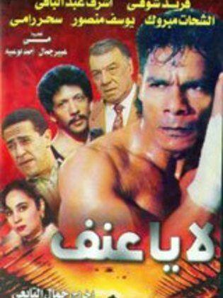 فيلم لا يا عنف 1993 طاقم العمل فيديو الإعلان صور النقد الفني