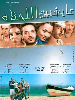 فيلم عايشين اللحظة 2010 طاقم العمل فيديو الإعلان صور النقد