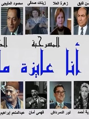 Play - I want a millionaire - 1956 Cast، Video، Trailer