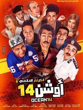 film ouchen 14