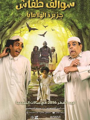 فيلم سوالف طفاش جزيرة الهلامايا كامل