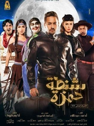 Movie - Shantet Hamza - 2017 Cast، Video، Trailer، photos