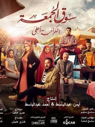 Movie - Souq Algouma'a - 2018 Cast، Video، Trailer، photos