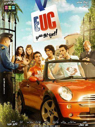 فيلم Euc 2011 اون لاين HD