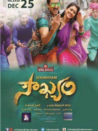 Ramad telugu movie 2015 download