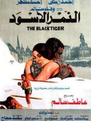 نتيجة بحث الصور عن فيلم النمر الأسود