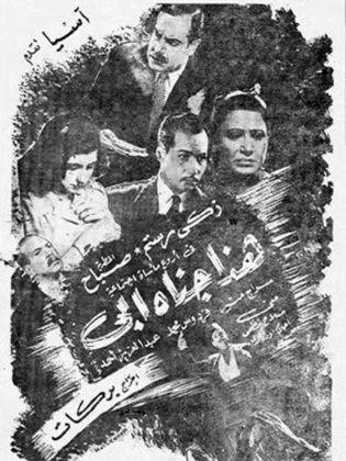 فيلم هذا جناه أبى 1945 طاقم العمل فيديو الإعلان صور النقد الفني
