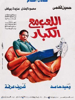 Image result for El Lea'b Ma'a Elkobar (1991)