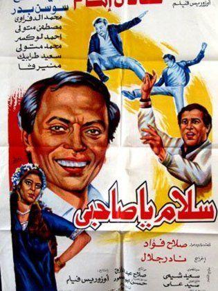 فيلم - سلام يا صاحبي - 1987 طاقم العمل، فيديو، الإعلان ...