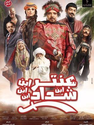 مشاهدة فيلم محمد هنيدى الجديد