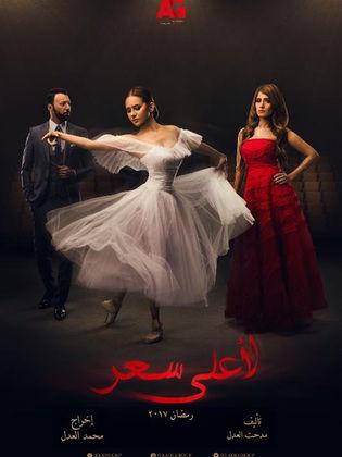 تحميل الحلقه الثانيه من مسلسل لأعلي سعر 2017