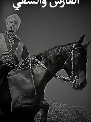Movie - The Knight And The Shame - 1961 Cast، Video، Trailer