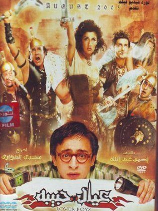 film 3iyal habiba