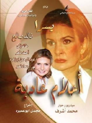 Image result for أحلام عادية (مسلسل)