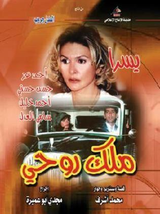 Image result for ملك روحي (مسلسل)
