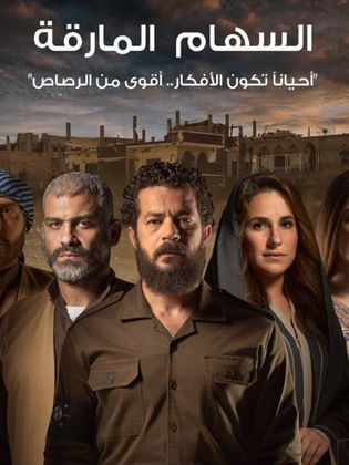 Ramadan 2019 Series Schedule - TV listings, Showtimes