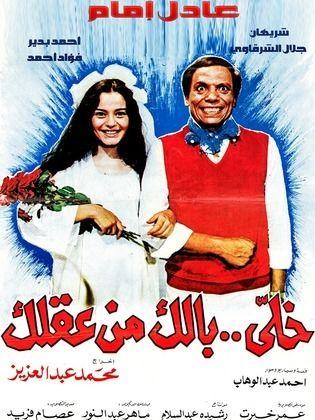فيلم خلي بالك من عقلك 1985 طاقم العمل فيديو الإعلان صور