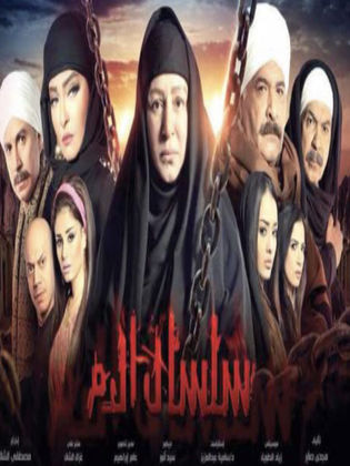 Series - Silsal Al Damm - 2013 Cast، Video، Trailer، photos