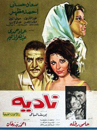 نتيجة بحث الصور عن صور فيلم نادية لسعاد حسني