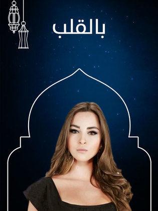 Series Bialqalab 2019 Cast Video Trailer Photos Reviews
