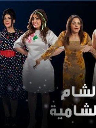 مسلسل كنة الشام وكناين الشامية 2012 طاقم العمل فيديو الإعلان صور النقد الفني مواعيد العرض