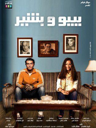 فيلم بيبو وبشير 2011 اون لاين HD