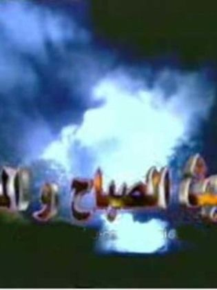 الحلقة 1 مسلسل حديث الصباح والمساء 2001