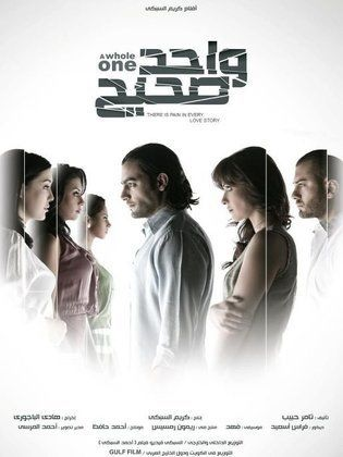 فيلم واحد صحيح 2011 اون لاين HD
