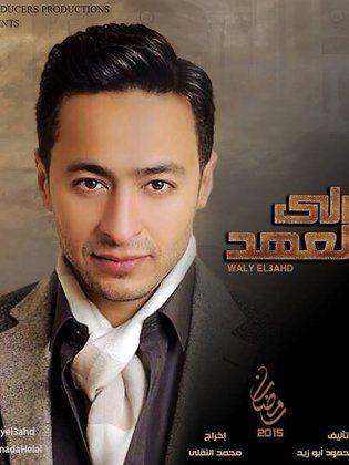 6a21fac61 تحميل اغنية حمادة هلال الفرح من مسلسل ولى العهد