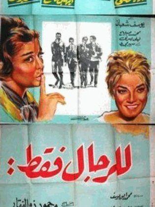 فيلم للرجال فقط 1964 طاقم العمل فيديو الإعلان صور النقد